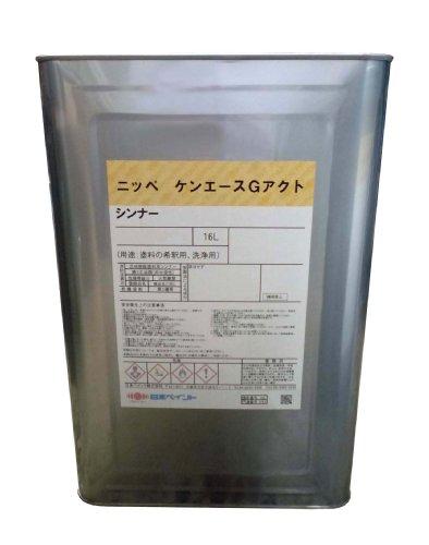 日本ペイント ケンエースGアクトシンナー 16L