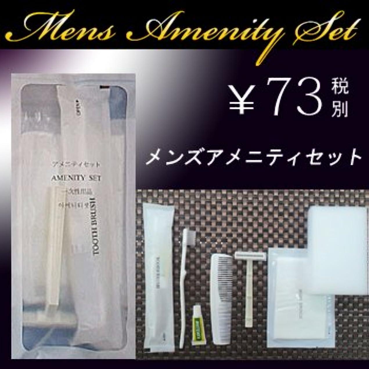 特別なジャニス汚染メンズアメニティフルセット袋入(1セット300個入)