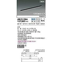 コイズミ LED直付器具 AH51584