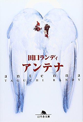 アンテナ (幻冬舎文庫)