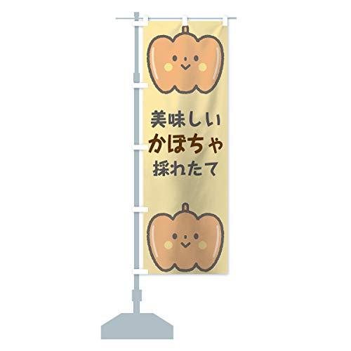 かぼちゃ のぼり旗 サイズ選べます(スリム45x180cm 左チチ)