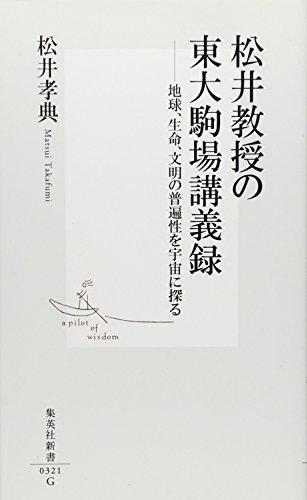 松井教授の東大駒場講義録 ―地球、生命、文明の普遍性を宇宙に探る (集英社新書)の詳細を見る