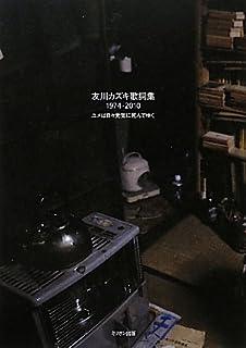 友川カズキ 歌詞集 1974-2010 ユメは日々元気に死んでゆく