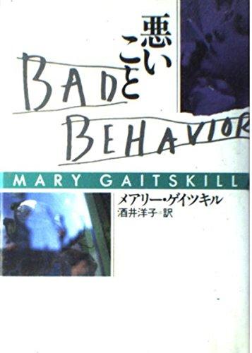 悪いこと (Hayakawa Novels)