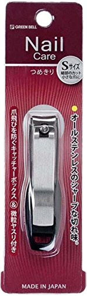 舌なモザイク役職グルーミング オールステンレス製 キャッチャーつめきり Sサイズ SE-001
