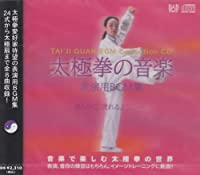太極拳の音楽―表演用BGM集 [TAI JI QUAN BGM Collection CD (<CD>)