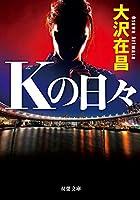 Kの日々 (新装版) (双葉文庫)