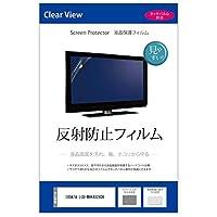 メディアカバーマーケット IODATA LCD-M4K432XDB [43インチ(3840x2160)]機種で使える【反射防止液晶保護フィルム】
