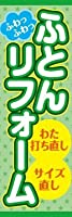 のぼり旗スタジオ のぼり旗 布団リフォーム003 通常サイズ H1800mm×W600mm