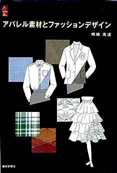 [熊崎高道]のアパレル素材とファッションデザイン