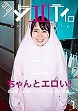月刊!? バラエロティ 01 (Wunder_Publishing_House.)