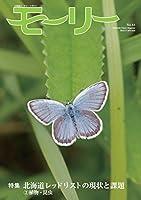 モーリー 43号 特集:北海道レッドリストの現状と課題2植物・昆虫