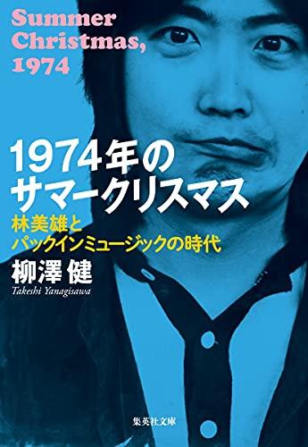 1974年のサマークリスマス 林美雄とパックインミュージックの時代 (集英社文庫)