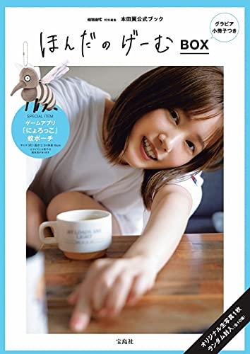 smart特別編集 ほんだのげーむBOX グラビア小冊子つき (バラエティ)の商品画像