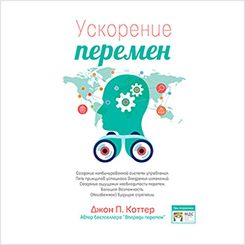 Accelerate [Russian Edition] audiobook cover art