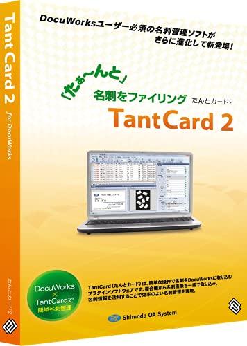 TantCard2(タントカード)1ライセンス 富士フイルムビジネスイノベーション社製Docuworksプラグインソフト
