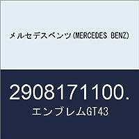 メルセデスベンツ(MERCEDES BENZ) エンブレムGT43 2908171100.
