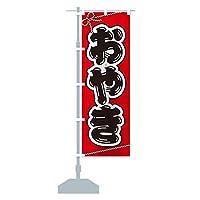 祭り・屋台・露店・縁日/おやき のぼり旗 サイズ選べます(コンパクト45x150cm 左チチ)