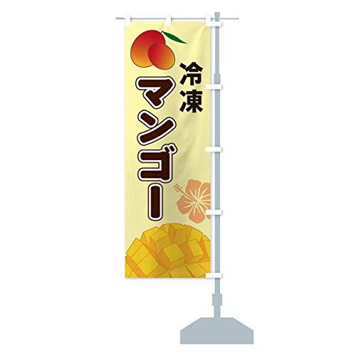 冷凍マンゴー のぼり旗 サイズ選べます(コンパクト45x150cm 右チチ)