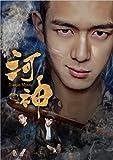 河神-Tianjin Mystic- DVD-BOX2[DVD]