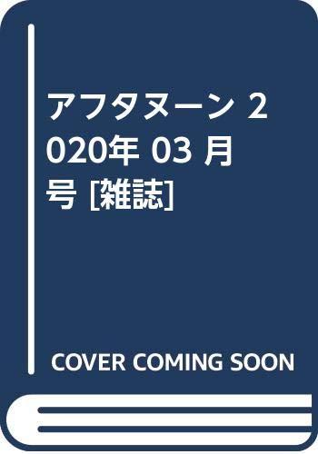 アフタヌーン 2020年 03 月号 [雑誌]