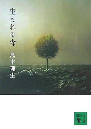 生まれる森 (講談社文庫)