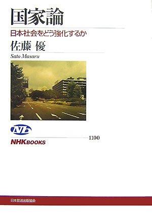 国家論 日本社会をどう強化するか (NHKブックス)