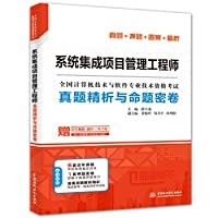 System integration project management engineer Zhenti analysis and proposition secret volume national computer technology and software professional and technical qualification examination(Chinese Edition)