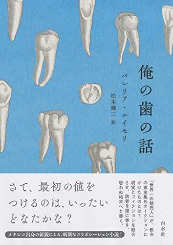 俺の歯の話