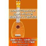LANDRでSpotifyやApple Musicの音楽配信をしてみた方法: 2時間でできた!全世界に自分の楽曲をストリーミング配信 【音楽制作配信クイックガイド】