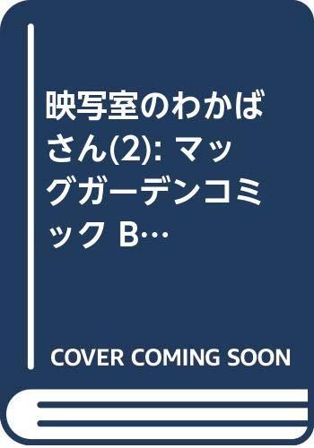 映写室のわかばさん 2 (マッグガーデンコミック Beat'sシリーズ)