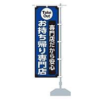 お持ち帰り専門店 のぼり旗 サイズ選べます(スリム45x180cm 右チチ)