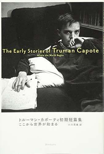 ここから世界が始まる: トルーマン・カポーティ初期短篇集