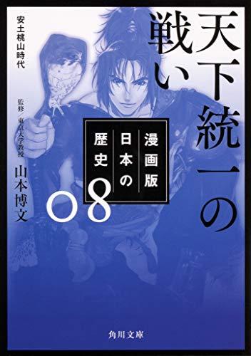 漫画版 日本の歴史 8 天下統一の戦い 安土桃山時代 (角川文庫)