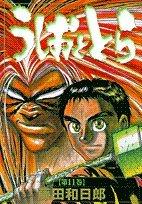 うしおととら (第11巻) (少年サンデーコミックス〈ワイド版〉)