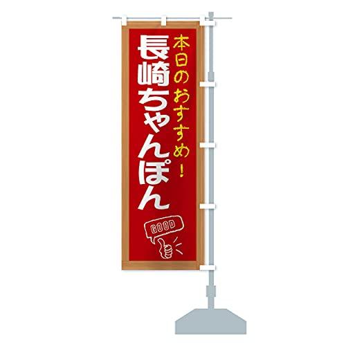 長崎ちゃんぽん のぼり旗 サイズ選べます(ハーフ30x90cm 右チチ)