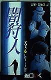 闇狩人 6 (ジャンプコミックス)