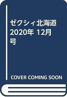ゼクシィ北海道 2020年 12月号 【特別付録】くまのプーさんお掃除ハンディーモップ