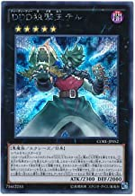 Yu-Gi-Oh! D/D/D Marksman King Tell CORE-JP052 Secret Japan