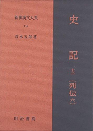 新釈漢文大系  115 史記(列伝六)十三