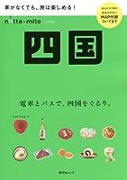 ノッテミテ 四国 (昭文社ムック)