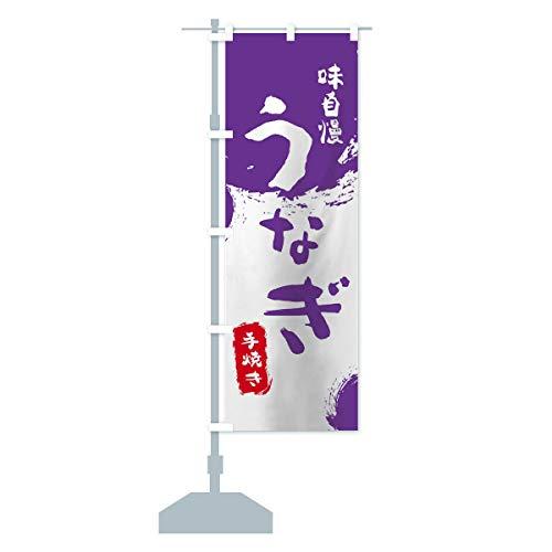 手焼きうなぎ のぼり旗(レギュラー60x180cm 左チチ 標準)