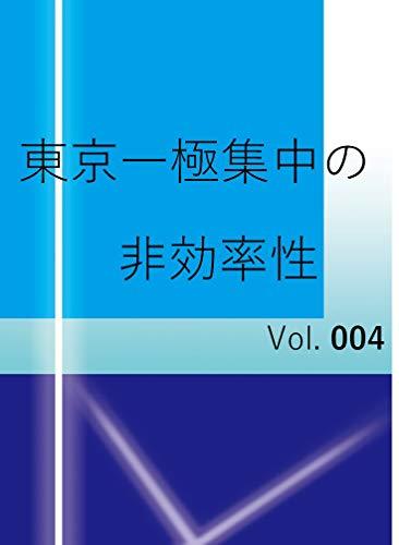 東京一極集中の非効率性 政策提案