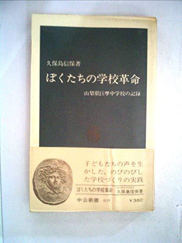 ぼくたちの学校革命―山梨県巨摩中学校の記録 (1975年) (中公新書)