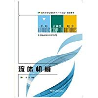Fluid machinery(Chinese Edition)