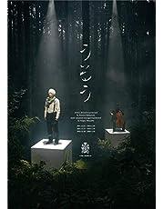 小林賢太郎演劇作品『うるう』DVD