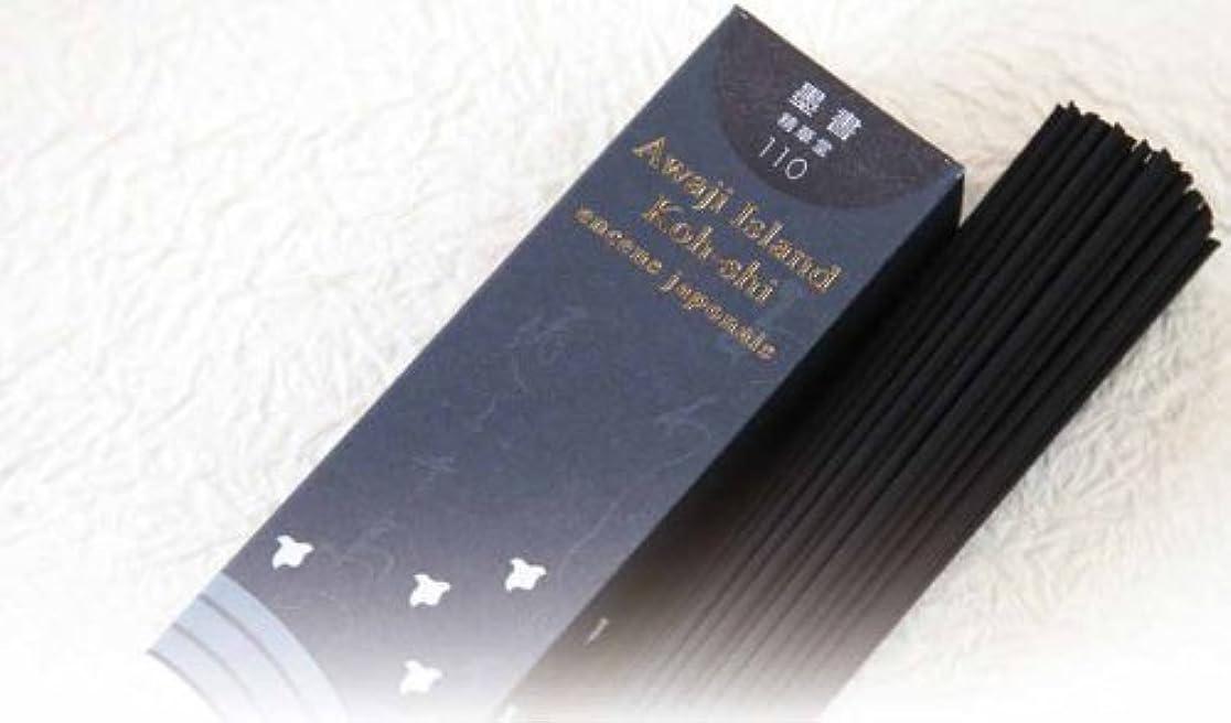 階アナログ横たわる「あわじ島の香司」 日本の香りシリーズ 【110】 ●墨書●