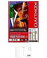コクヨ 写真用紙 光沢紙 両面 A4 1冊(10枚)×2 + 画材屋ドットコム ポストカードA