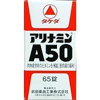 【第3類医薬品】アリナミンA50 65錠 ×4