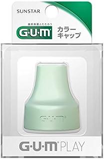 G ?U ?M PLAY ( ガム プレイ ) スマホ連動歯ブラシ アタッチメント専用 カラーキャップ (ミント?グリーン)